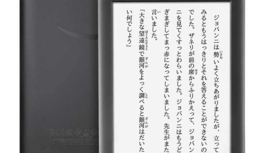 KindleにNewモデル登場、フロントライト搭載で実用的に