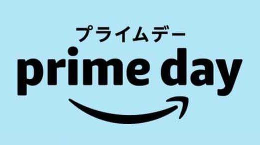【2019年版】Amazonプライムデーの事前準備・お得な買い物方法やキャンペーン情報まとめ