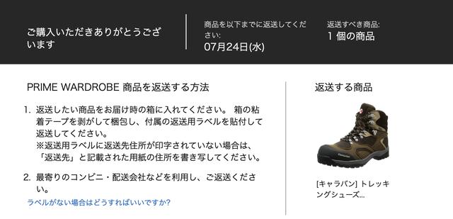 スクリーンショット 2019-07-17 11.28.57