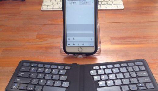 【レビュー】上海問屋Bluetooth二つ折キーボード「Foldable Keyboard」の開封の儀&ファーストインプレッション
