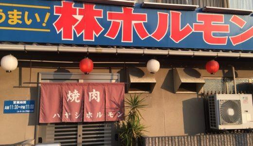 林ホルモン【グルメ】地元で愛される老舗ホルモン店