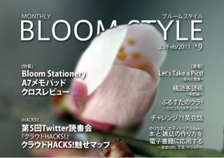 BloomStyleVol9_ページ_01_convert_20110301215333