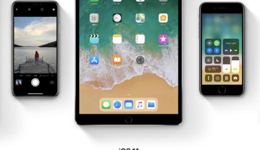 iOS11でコントロールセンターのカスタマイズをする方法