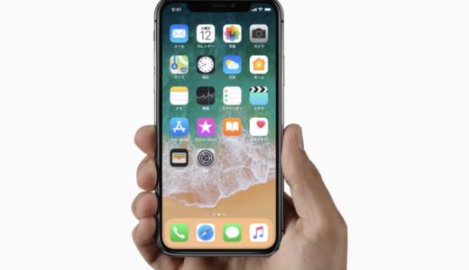 AppleがiPhoneXの使い方を解説した公式動画を公開。英語だけど見ればわかる!