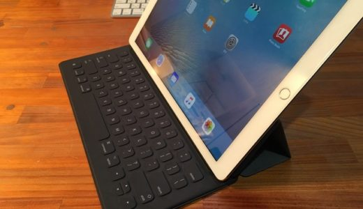 iPadPro用純正キーボード「Smart Keyboard」か届いた!開封の儀とファーストインプレッション