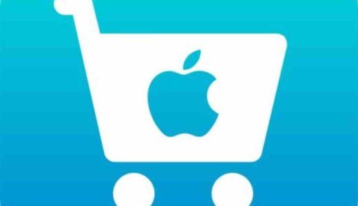 Apple Japan、ショッピングローン12回払特別分割金利0%キャンペーンを2018年3月29日まで延長