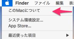 今使っているMacのスペックを確認する方法