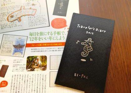 今年も旅人手帳がついてくる!【雑誌】「BEーPAL 」 2011年 12月号