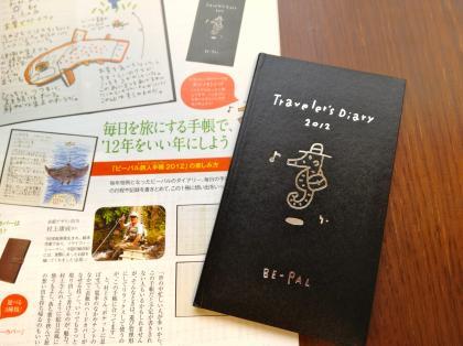 旅人手帳1