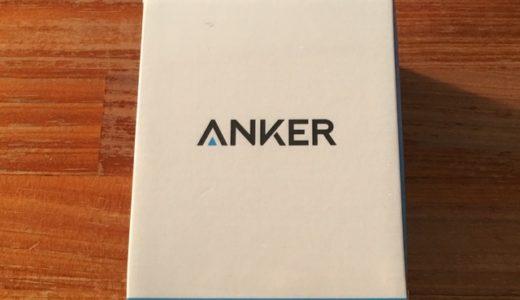 【アクア快適通勤車化】移動中にiPhoneを充電、カーチャージャー「Anker PowerDrive Speed 2」購入