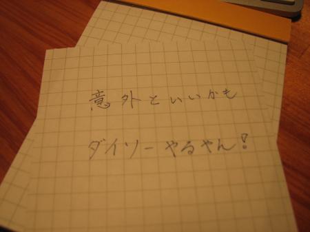 IMG_3357_convert_20110302212715