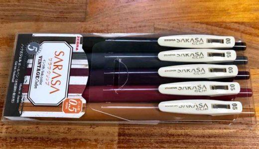 『サラサクリップ ビンテージカラー』に新色が5色追加されました【文房具】レトロで温かみのある色合いがこだわり感を醸し出す
