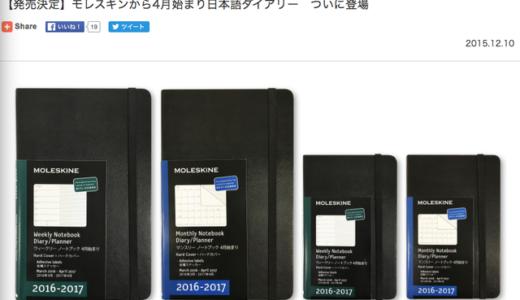 モレスキン初の4月始まり日本語表記ダイアリー、マンスリータイプ(ラージサイズ)のモニターに当選したからレビューを書きます!ただし、容赦はしないぜ(笑)