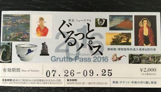 東京で美術館や博物館を巡るなら「ぐるっとパス2016」を検討してみてはいかが?