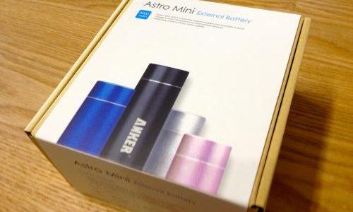 iPhoneのバッテリーはこれで安心【モバイルバッテリー】スタイリッシュでコンパクトなAstro Miniを購入してみた。