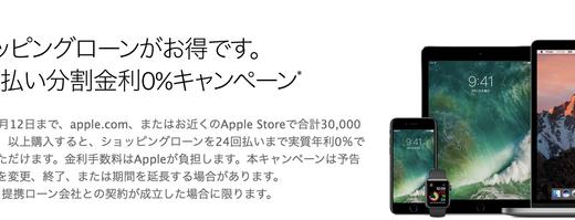 Apple、24回払い分割金利0%キャンペーンを9月12日までさらに延長、これは何かの前ぶれか?きっと何かが来るぞ!