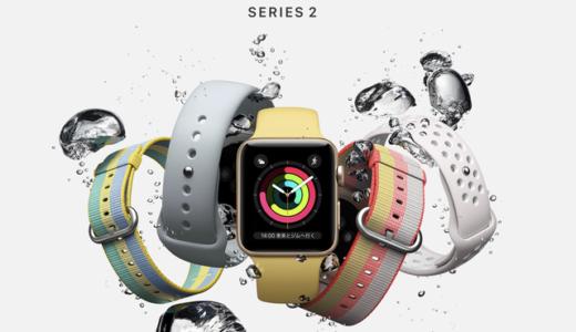 Apple Watch Series 3、買うべきか買わないべきか。半日悩んだけどいまひとつ決定打がない件