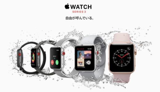 「Apple Watch Series3」劇的な変化がなくて期待はずれ、なのに・・・気がつくとポチってた件