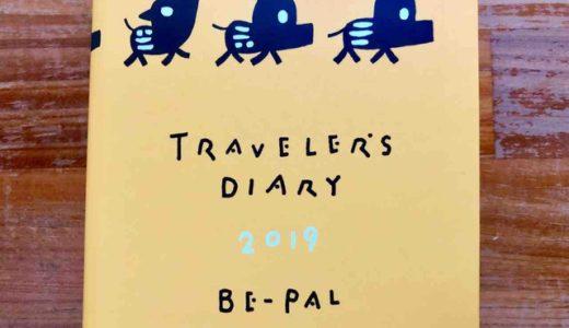 「BE-PAL」付録「旅人手帳2019」【手帳レビュー】ノートページ大増量で、旅の思い出をたくさん詰め込める手帳に進化