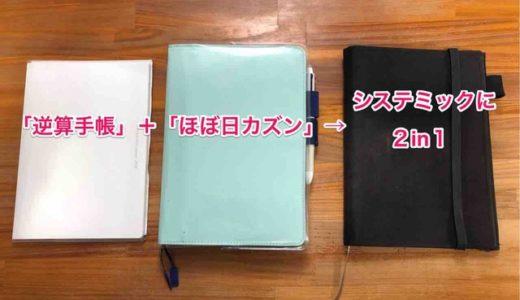 【手帳術】「逆算手帳」と「ほぼ日手帳カズン」を「システミック」を使った2 in 1で使う実験開始