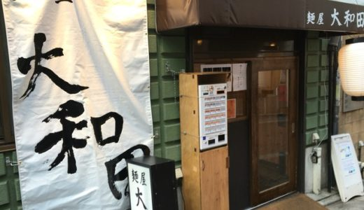 麺屋大和田【ラーメン】渋谷で何気なく入ったら魚介ベーススープと太麺好きにはジャストミートだった件