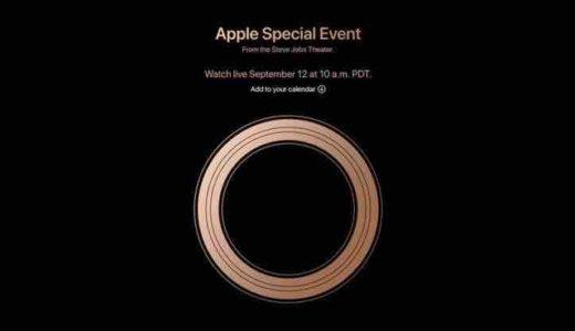 Appleスペシャルイベント、日本時間9月13日(木)午前2時より開催決定!