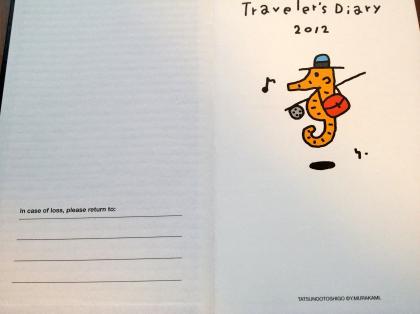 旅人手帳2