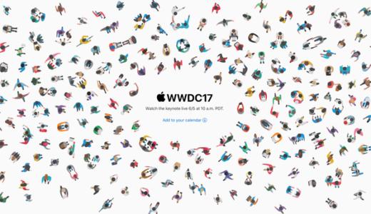 「WWDC 2017」開催直前!一龍の期待するもの買う気満々のアップル製品はこれだ!