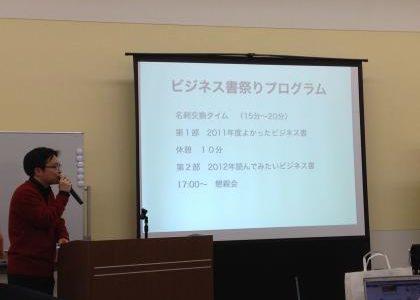 「ビジネス書祭り」に参加しました!【セミナー&旅日記】第3次東京遠征(3月3日)