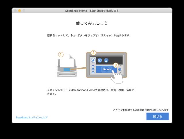 スクリーンショット 2019-04-04 16.57.36