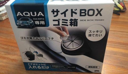 【アクア快適通勤車化】専用サイドBOXゴミ箱をつけて車内スッキリ!