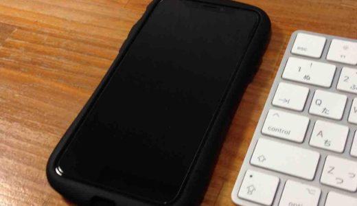 画面が真っ黒になって全く反応しなくなったiPhoneXを強制再起動する方法
