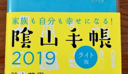 「陰山手帳2019ライト版」【手帳レビュー】家族全員のイベントをしっかり管理