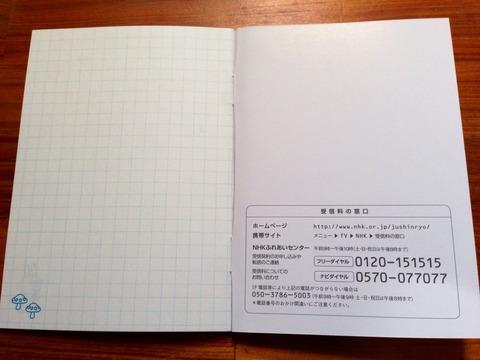 2014-10-30-08-54-44