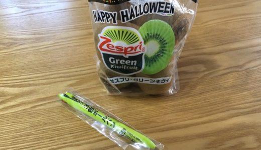 キウイを買ったらキウイカラーのボールペン貰った【文房具】ゼスプリ3色ボールペン