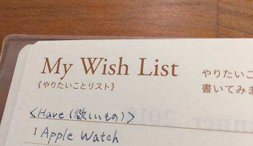 『 My Wish List 』死ぬまでに叶える夢リスト100(2017年9月)