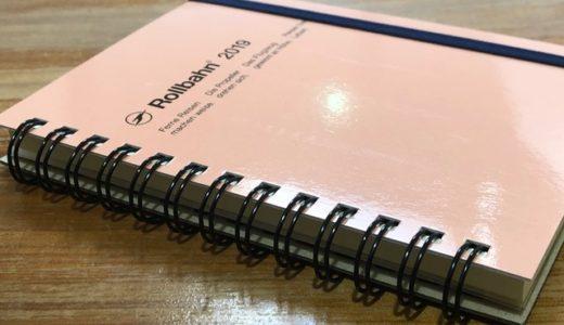 ロルバーンダイアリー(M)【手帳レビュー】高品質な紙質と大量のノートページが特徴、そしてシーンに合わせて選べるバリエーションの豊富さも魅力