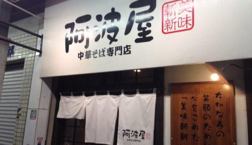 阿波屋さんで徳島ラーメンとすだちの絶妙コラボに驚いた件