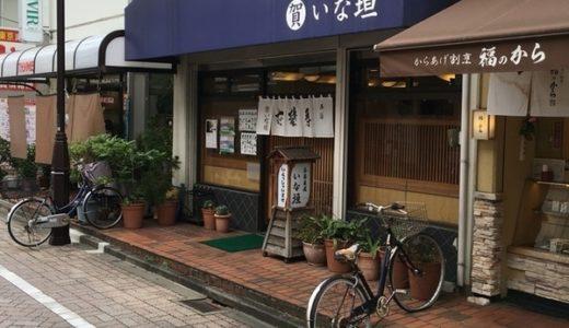 茶そば いな垣【グルメ】井の頭線、浜田山駅近くにうどん人も満足のもちもち食感茶そば専門店を発見した