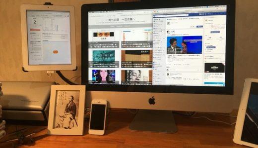 古いiPadの使い方【日々改善】師匠にもらったiPadスタンドとセール中の「Duet Display」でiPadをiMacのサブディスプレイにする