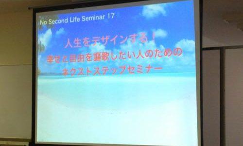 No Second Lifeセミナー17に参加してきました。【東京ステイ2日目】2013年8月3日