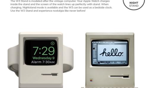 「elago Apple Watch W3 Stand」【レビュー】高校生の時憧れだったMacintoshをようやく手に入れた!? 初代マッキントッシュのようなAppleWatch充電スタンドを見てなんかニヤニヤしてしまう