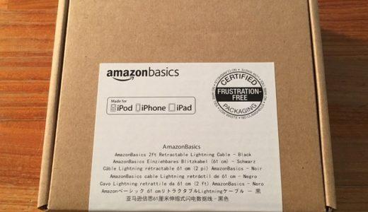 「Amazonベーシック ライトニングUSB充電ケーブル 巻き取り式」【レビュー】抜群の携帯性とコストパフォーマンの高さが魅力