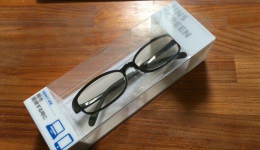 JINS SCREEN【ツール】いつまでも裸眼で読書をしたいから、目をいたわるためにをブルーライトをカットしてくれるPCメガネを買ってみた