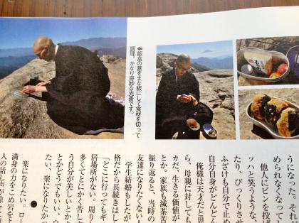小池竜之介 山に登って話をしよう2