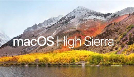 Apple、「macOS High Sierra 10.13.2 追加アップデート」を正式リリース