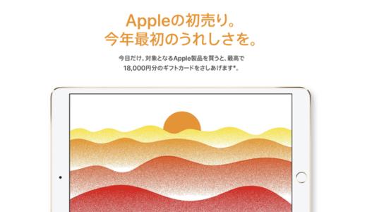 【Apple情報】1日限りのAppleの初売り、開催中!対象商品の購入でギフトカード還元