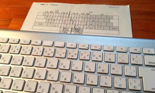 iOS用「親指シフト」アプリ登場、これでいつでもどこでも練習できる【iPad】N+Note for NICOLAの超初心者的レビュー