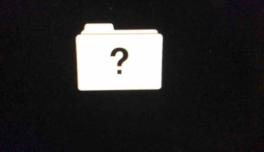 Mac の起動時に「?」マークが点滅して表示され、その後起動しない場合の対処法