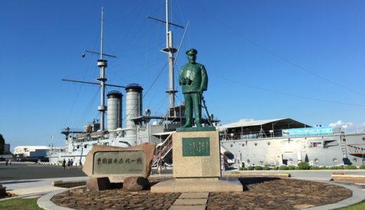 戦艦三笠に明治の日本人の矜持を感じた【旅ログ】横須賀で世界三大記念艦「三笠」に乗艦してきました